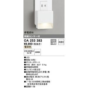 OA253383 オーデリック 照明器具 フットライト ODELIC|shoumei