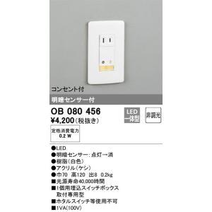 OB080456 オーデリック 照明器具 フットライト ODELIC|shoumei