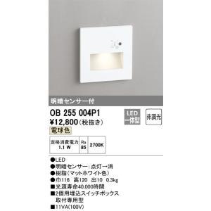 OB255004P1 オーデリック 照明器具 フットライト ODELIC|shoumei