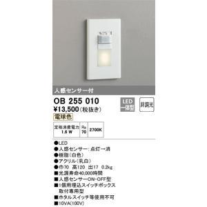 OB255010 オーデリック 照明器具 フットライト ODELIC|shoumei