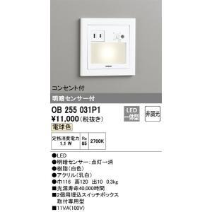 OB255031P1 オーデリック 照明器具 フットライト ODELIC|shoumei