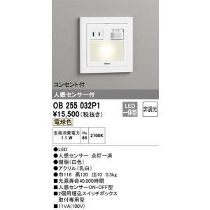 OB255032P1 オーデリック 照明器具 フットライト ODELIC|shoumei