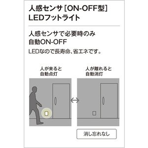 OB255032P1 オーデリック 照明器具 フットライト ODELIC|shoumei|02