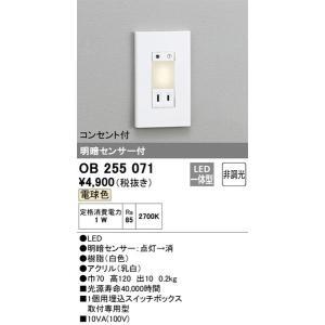 OB255071 オーデリック 照明器具 フットライト ODELIC|shoumei