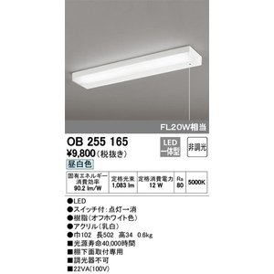 OB255165 オーデリック 照明器具 キッチンライト ODELIC shoumei