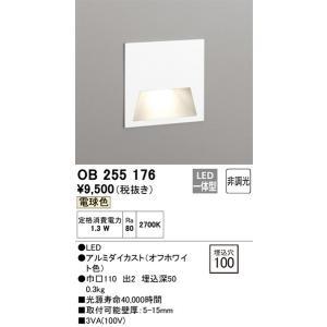 OB255176 オーデリック 照明器具 フットライト ODELIC|shoumei