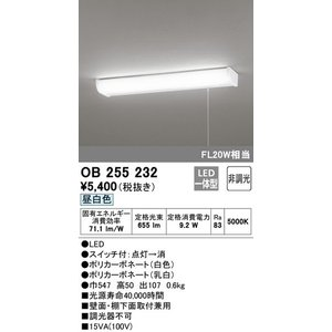 OB255232 オーデリック 照明器具 キッチンライト ODELIC_送料区分20 shoumei