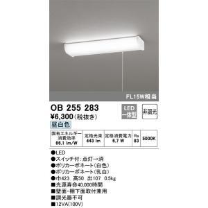 OB255283 オーデリック 照明器具 キッチンライト ODELIC shoumei