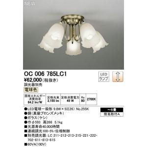 OC006785LC1 オーデリック 照明器具 シャンデリア ODELIC|shoumei