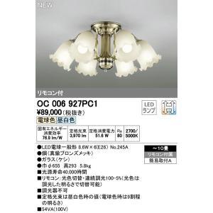 OC006927PC1 オーデリック 照明器具 シャンデリア ODELIC|shoumei