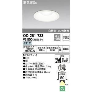 OD261733 オーデリック 照明器具 ダウンライト ODELIC shoumei