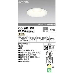 OD261734 オーデリック 照明器具 ダウンライト ODELIC shoumei