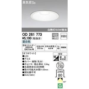 OD261773 オーデリック 照明器具 ダウンライト ODELIC shoumei