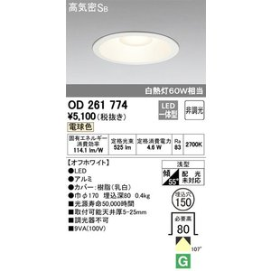 OD261774 オーデリック 照明器具 ダウンライト ODELIC shoumei