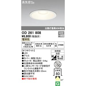 OD261808 オーデリック 照明器具 エクステリアライト ODELIC shoumei