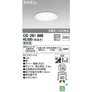 OD261886 オーデリック 照明器具 ダウンライト ODELIC shoumei