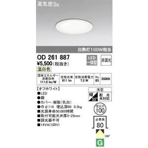 OD261887 オーデリック 照明器具 ダウンライト ODELIC|shoumei
