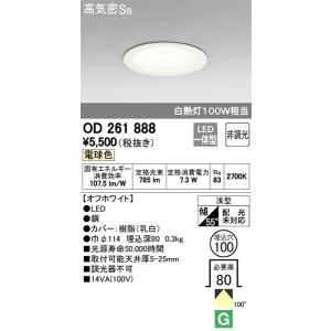 OD261888 オーデリック 照明器具 ダウンライト ODELIC shoumei