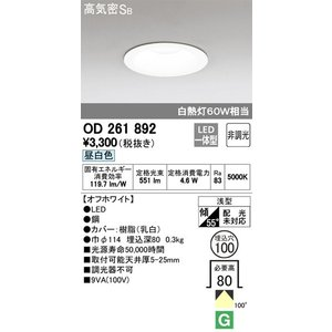 OD261892 オーデリック 照明器具 ダウンライト ODELIC shoumei