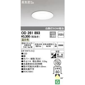 OD261893 オーデリック 照明器具 ダウンライト ODELIC shoumei