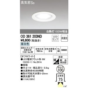 OD361203ND オーデリック 照明器具 ダウンライト ODELIC|shoumei
