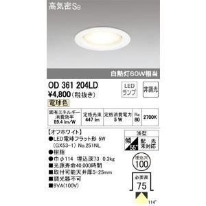 OD361204LD オーデリック 照明器具 ダウンライト ODELIC shoumei