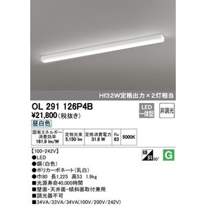 OL291126P4B オーデリック 照明器具 キッチンライト ODELIC shoumei