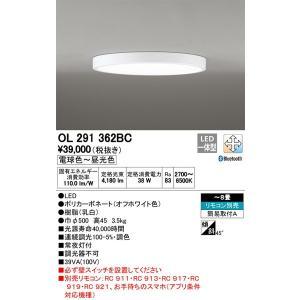 OL291362BC オーデリック 照明器具 シーリングライト ODELIC_送料区分16 shoumei