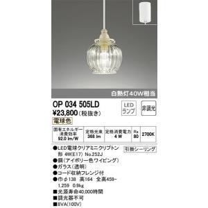 OP034505LD ペンダントライト オーデリック(ODELIC) 照明器具|shoumei