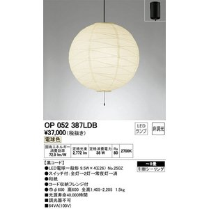 OP052387LDB ペンダントライト オーデリック(ODELIC) 照明器具|shoumei