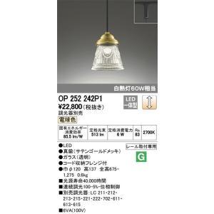 OP252242P1 オーデリック 照明器具 ペンダント ODELIC|shoumei