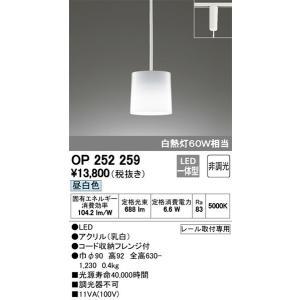 OP252259 オーデリック 照明器具 ペンダント ODELIC|shoumei
