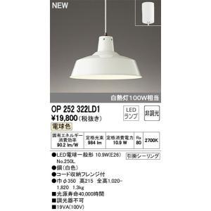 OP252322LD1 オーデリック 照明器具 ペンダント ODELIC|shoumei