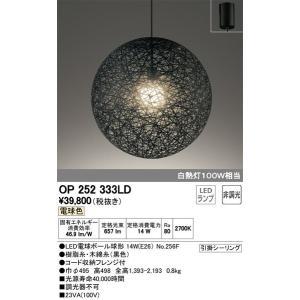 OP252333LD ペンダントライト オーデリック(ODELIC) 照明器具|shoumei