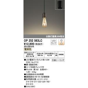 OP252563LC オーデリック 照明器具 ペンダント ODELIC|shoumei