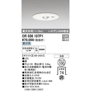 OR036107P1 オーデリック 照明器具 非常用照明器具 ODELIC|shoumei
