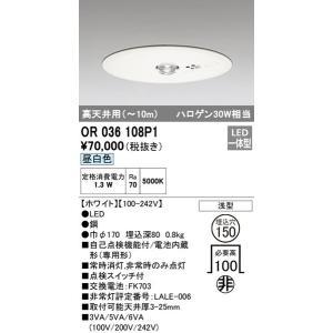 OR036108P1 オーデリック 照明器具 非常用照明器具 ODELIC|shoumei