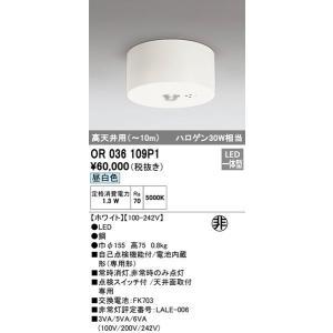 OR036109P1 オーデリック 照明器具 非常用照明器具 ODELIC|shoumei