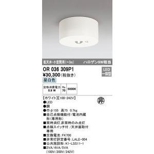 OR036309P1 オーデリック 照明器具 非常用照明器具 ODELIC|shoumei