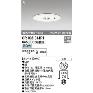 OR036314P1 オーデリック 照明器具 非常用照明器具 ODELIC|shoumei