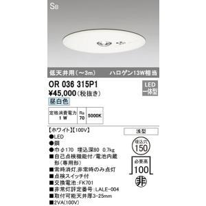 OR036315P1 オーデリック 照明器具 非常用照明器具 ODELIC|shoumei