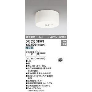 OR036319P1 オーデリック 照明器具 非常用照明器具 ODELIC|shoumei