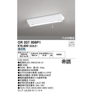 OR037006P1 オーデリック 照明器具 非常用照明器具 ODELIC shoumei