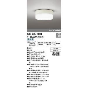 OR037010 オーデリック 照明器具 非常用照明器具 ODELIC|shoumei