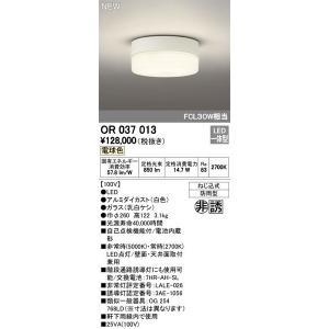 OR037013 オーデリック 照明器具 非常用照明器具 ODELIC|shoumei