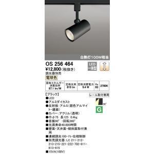 OS256464 スポットライト オーデリック(ODELIC) 照明器具|shoumei