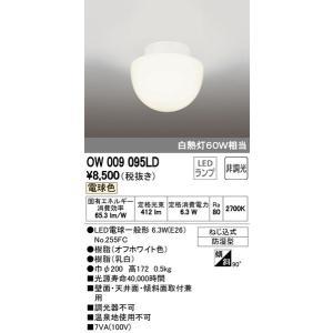 OW009095LD バスルームライト オーデリック(ODELIC) 照明器具 shoumei