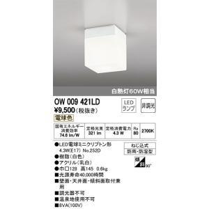 OW009421LD オーデリック 照明器具 バスライト ODELIC shoumei