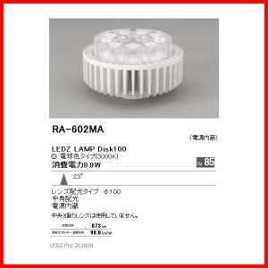 RA-602MA 遠藤照明 照明器具 電球 ENDO