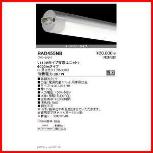 RAD-455NB 遠藤照明 照明器具 電球 ENDO